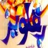 logo Baklawez