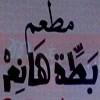 Logo Batta Hanem