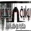 لوجو بوابة دمشق فيصل