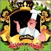 logo Chef Darwish