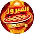 Logo Crepe El Fayrouz