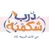 logo Darb shakamba