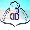 منيو مطعم وكافية داوود باشا