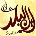 Ebn El Balad El Korba