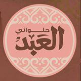 El Abd Pastry