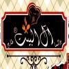 Logo Al Elbeet