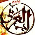 لوجو كبابجي العربي