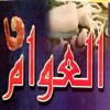 El Awam