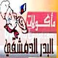 logo El Badr El Demeshqy