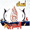 لوجو اسماك البحرين