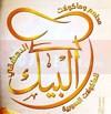 logo El Beik El Demshqy Restaurant