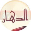 El Dahan Maadi