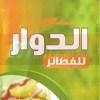 Logo El Dawar