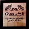logo El Day3a