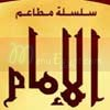 Logo El Emam