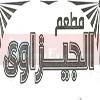logo El Gizawy Restaurant