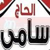 logo El Haj Samy