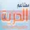 logo El Horia Resturant