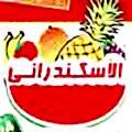 logo El Iskandarany Juice