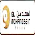 Logo El Mohadossin Patisserie