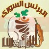 لوجو البرنس السورى