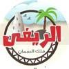 logo El Reefy Restaurant