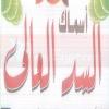 logo El Sad El Ali