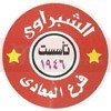 El Shabrawy Maadi menu