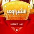 Pizza El Shabrawy
