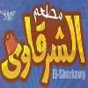 el sharkawy madinet nasr