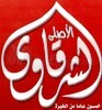 لوجو الشرقاوي الاصلي
