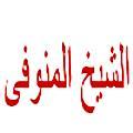 لوجو الشيخ المنوفى