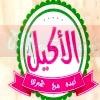 logo EL Akeel