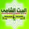 منيو البيت الشامي