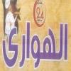 logo El Haware