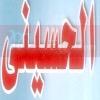 لوجو الحسيني