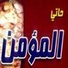 Haty El Momen