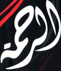 logo El Rahma