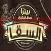 logo Fatatry El Saka