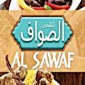 Logo elsawaf kabab