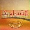 Logo El Shabrawy Zahraa El Maadi