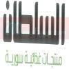 logo El sultan Rehab