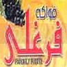 Farghly Fruits