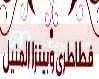 logo Fatatry Betza El-Maniel