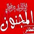 Fatatry El Magnoun menu