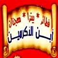 لوجو فطاطري ابن الاكرمين