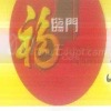logo Fu Lin Men