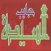 logo Habayeb El Sayda