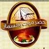 logo Hadarmout & El Sammar
