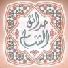 logo Hadayek El Sham